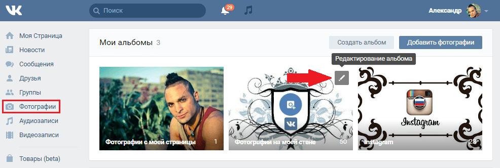 Как изменить фотоальбом Вконтакте