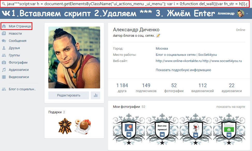 Как удалить все записи со стены Вконтакте