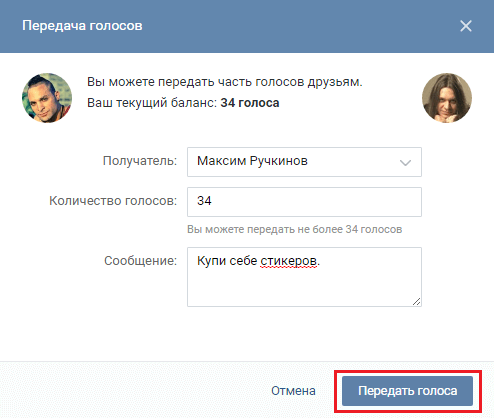 Передача голосов Вконтакте