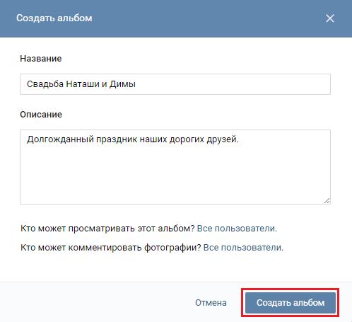 Создать фотоальбом Вконтакте