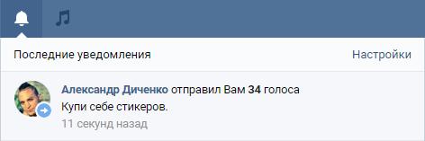 Вам отправили голоса Вконтакте