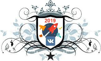 Как раскрутить группу Вконтакте 2019