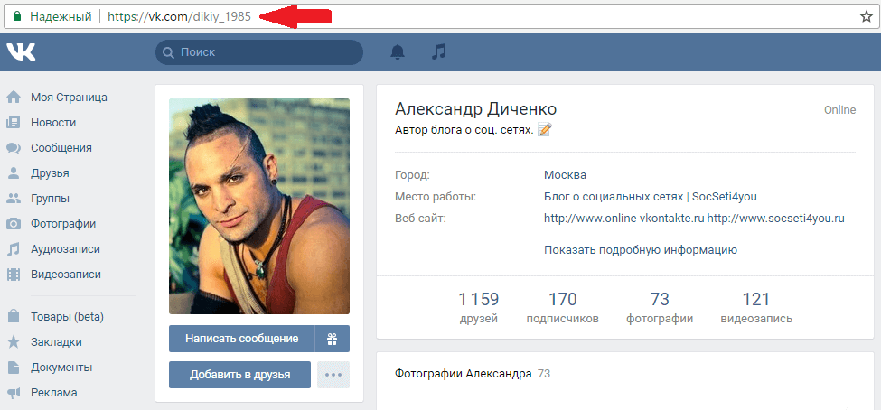 Короткий адрес страницы Вконтакте