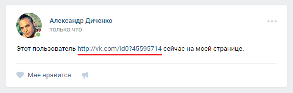 Нулевая ссылка Вконтакте