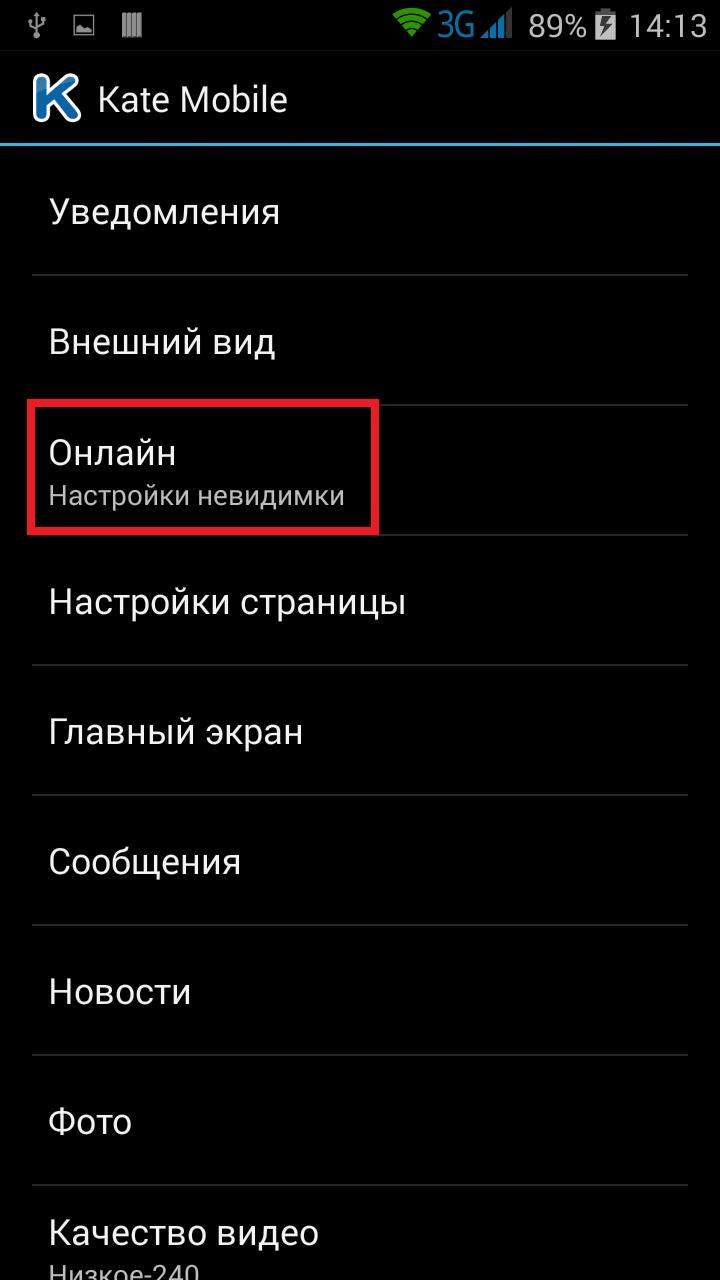 Всегда онлайн Вконтакте