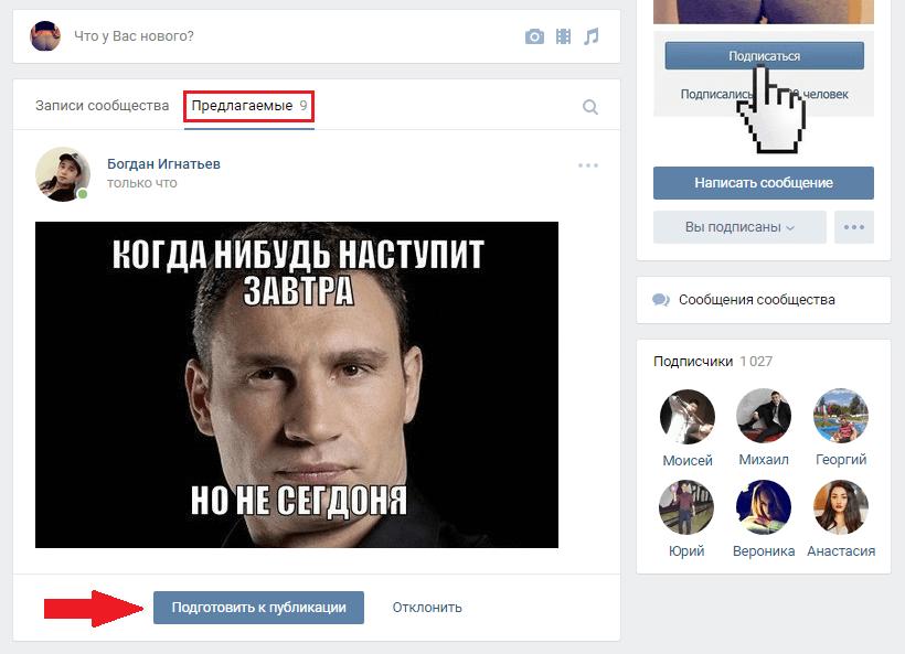 Предлагаемые записи в группе Вконтакте