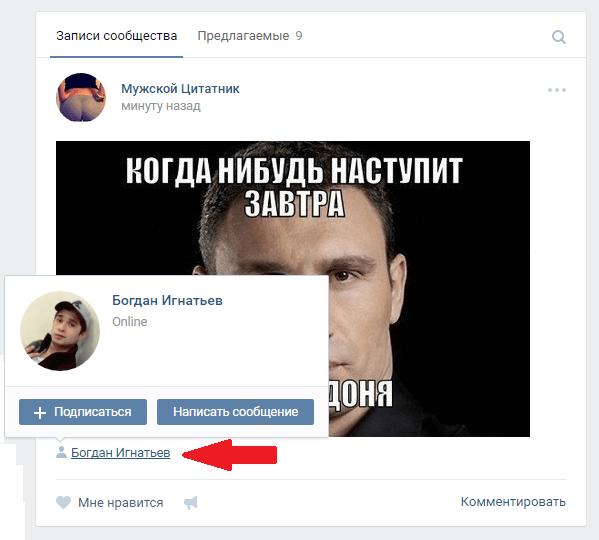 Предложенная запись в паблике Вконтакте