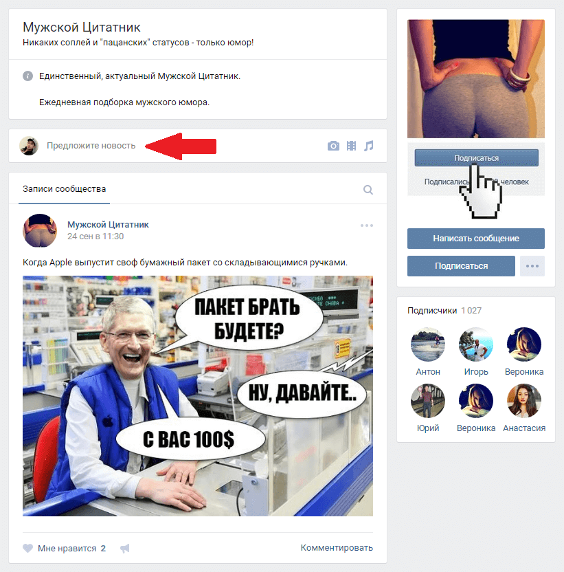 Предложить новость группе Вконтакте