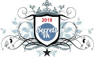 Секреты Вконтакте 2019