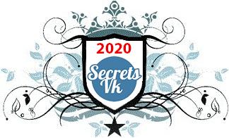Секреты Вконтакте 2020