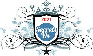 Секреты Вконтакте 2021