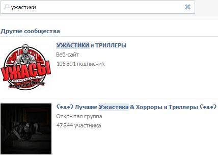 ужастики Вконтакте