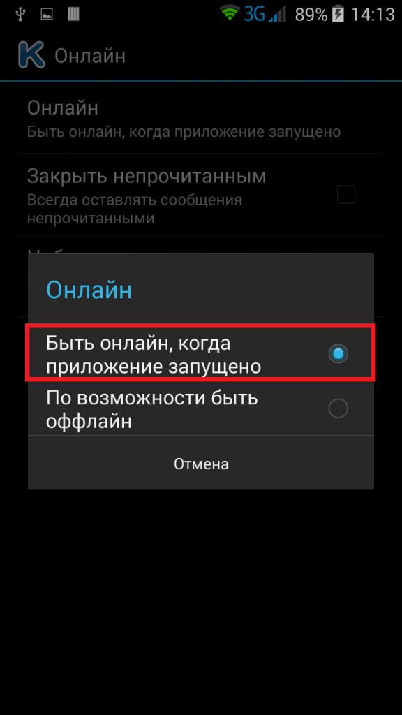 Быть онлайн когда приложение запущено