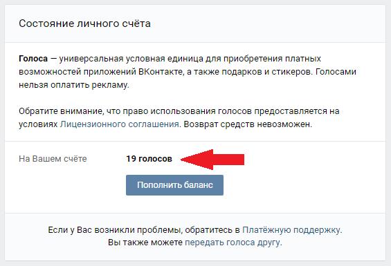 Голоса на счету Вконтакте