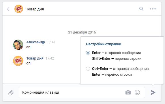 Горячие клавиши В Контакте