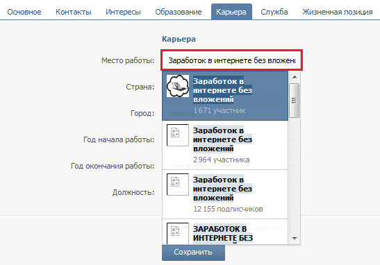 Группа+Вконтакте+в+месте+работы