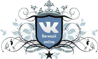 Как всегда быть онлайн Вконтакте