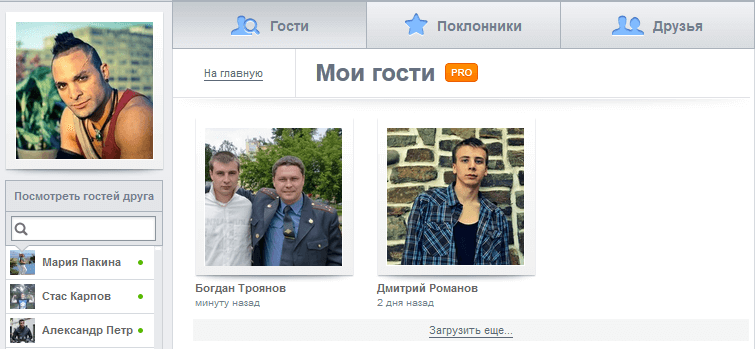 Мои+гости+вконтакте