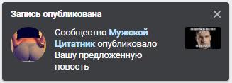 Предлагаемая запись опубликована в группе Вконтакте