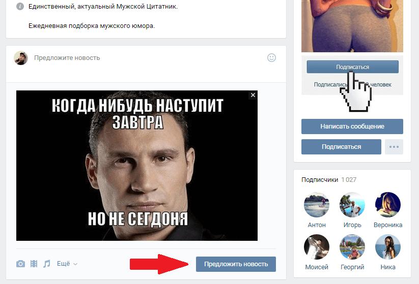 Предложить новость в группе Вконтакте