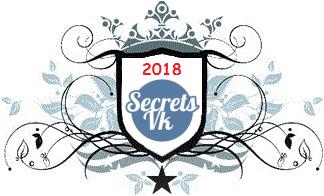 Секреты Вконтакте 2018