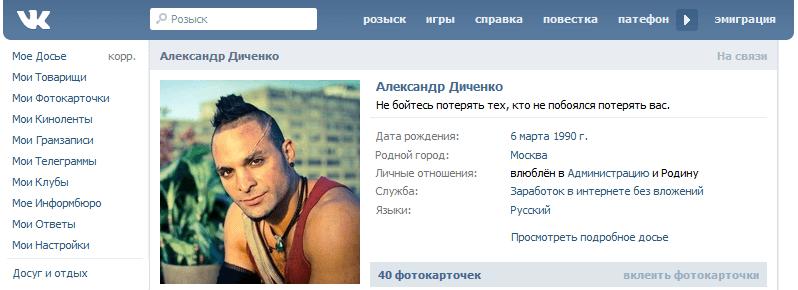 Советский язык