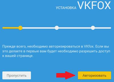 авторизовать+в+VKfox