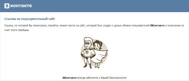 подозрительный+сайт+Вконтакте