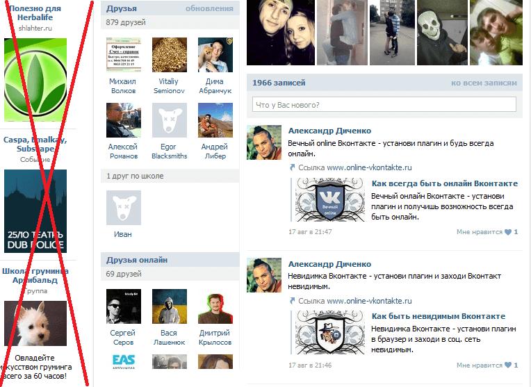 реклама+Вконтакте