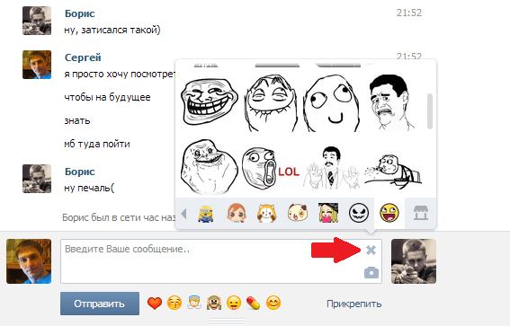 стикеры+вконтакте+бесплатно