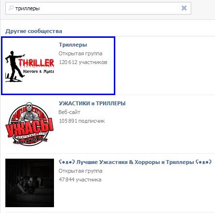 триллеры Вконтакте