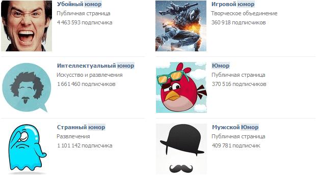 юмор группы Вконтакте