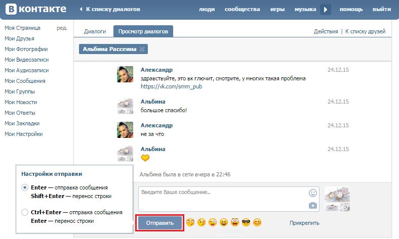 горячие-клавиши-вконтакте