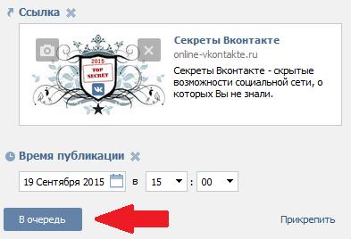 таймер-вконтакте