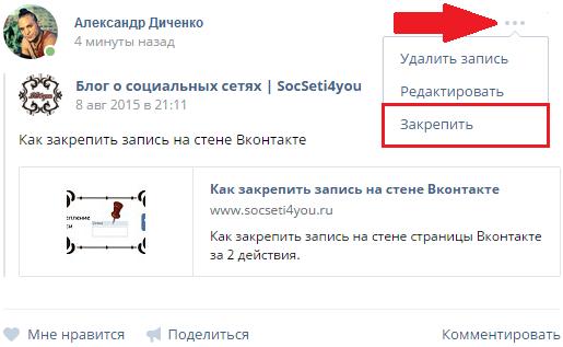 Как закрепить запись В Контакте