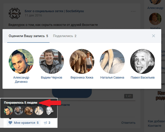 Как посмотреть кто поставил лайк В Контакте