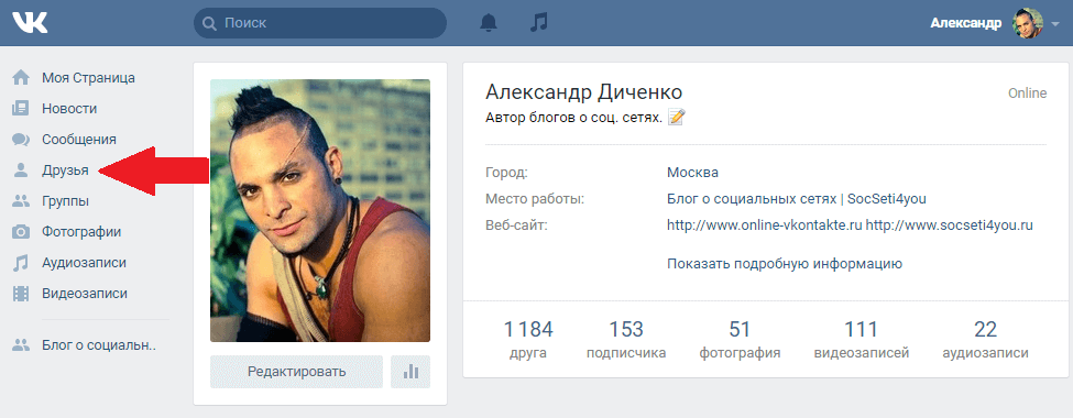 Раздел друзья В Контакте