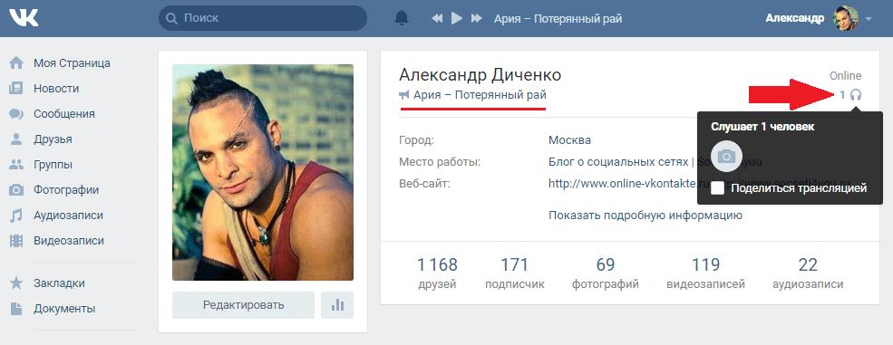 Трансляция музыки на странице в статусе Вконтакте
