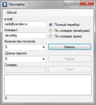 Брут Вконтакте