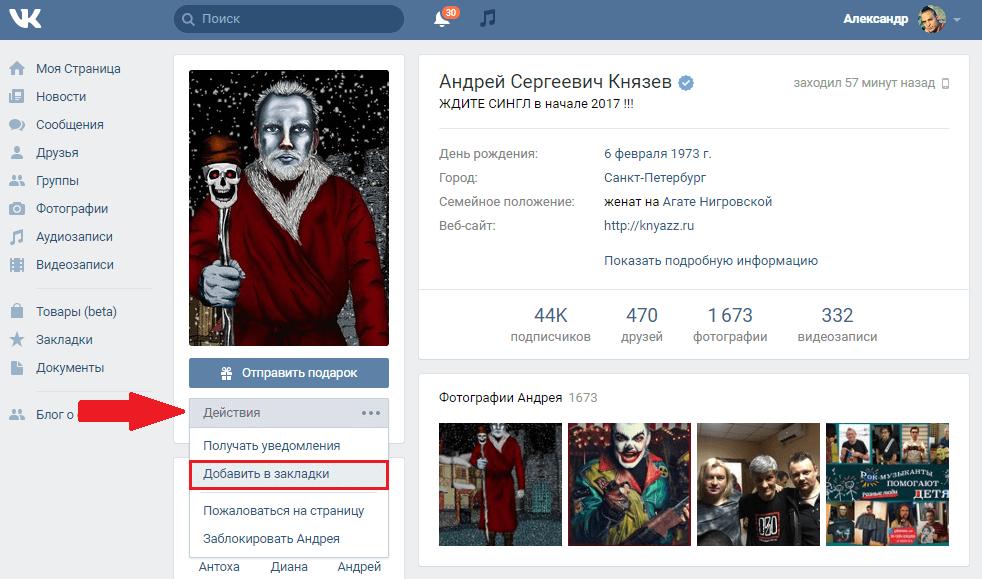 Добавить в закладки человека Вконтакте