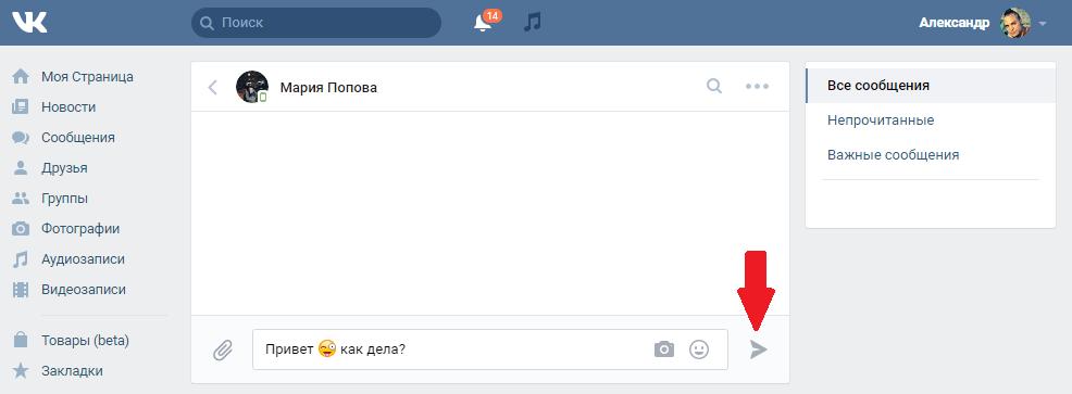 Написать сообщение В Контакте