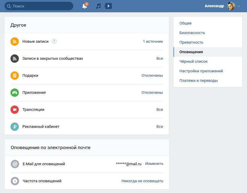 Оповещения по электронной почте в ВК
