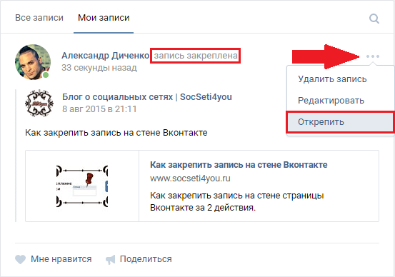 Открепить запись от стены Вконтакте