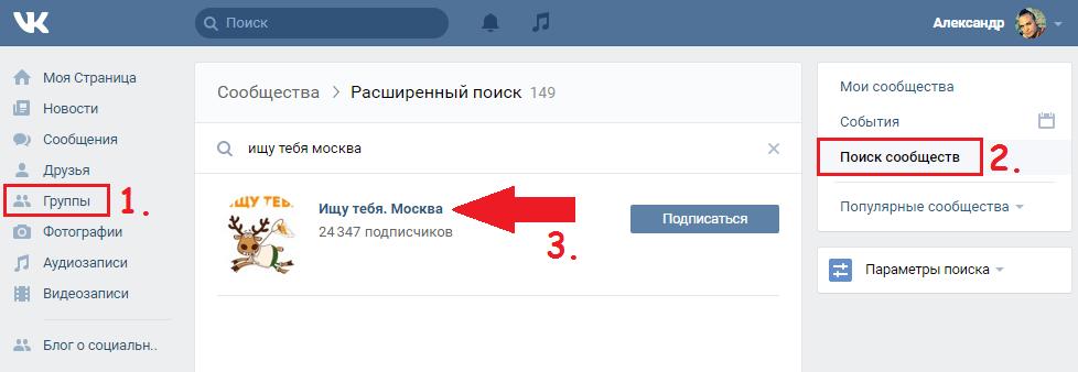 Поиск группы ищу тебя Вконтакте