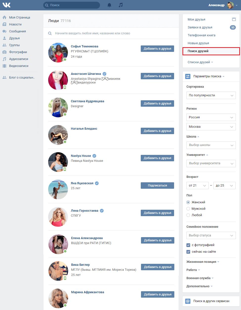 Поиск друзей В Контакте