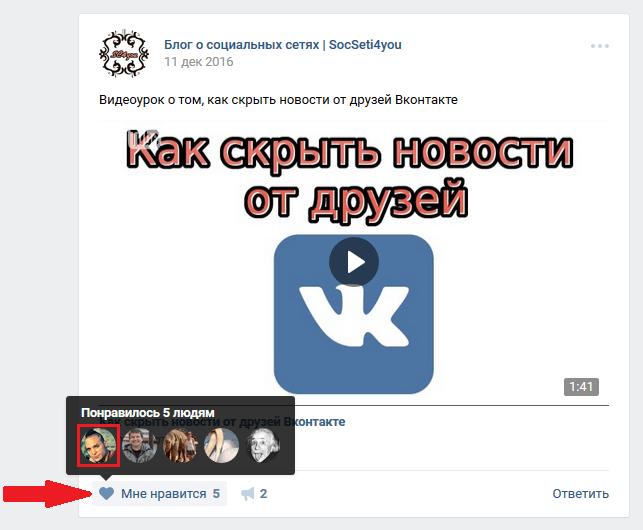 Поставить лайк В Контакте