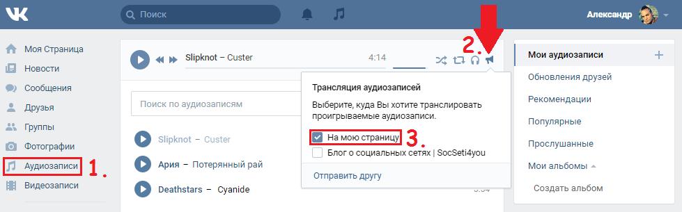 Поставить музыку в статус Вконтакте