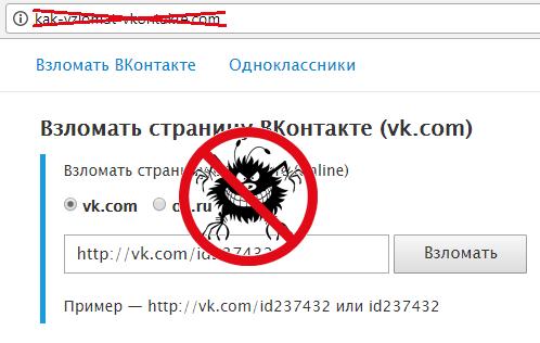 Троян Вконтакте