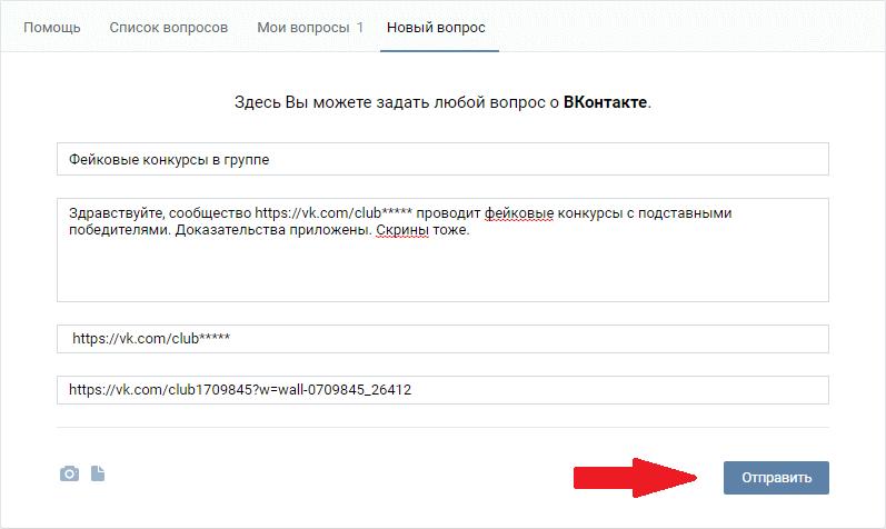 Жалоба на группу Вконтакте