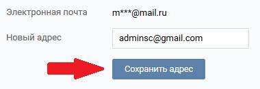 Изменить адрес электронной почты В Контакте
